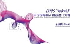 2020'魅力东方·中国国际内衣创意设计大赛总决赛圆满落幕