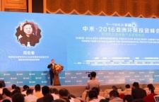 周宏春主任出席中禾·2016亚洲环保投资峰会