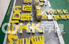 合肥企业字牌制作到创新,安徽公司标牌专业定制