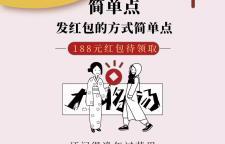 宁波大酱汤日式碳酸温泉优惠活动现金红包无限量放送!