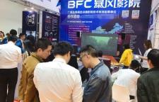 聚焦新零售!BFC暴风影院亮相2018中国特许加盟展