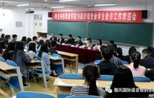 枣庄科技职业学院举行2016级护理专业学生赴日工作欢送会