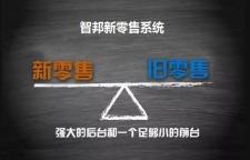 广州智邦智能系统新零售主要功能:有了它业绩准能倍增!