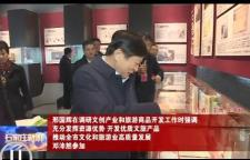 邢国辉强调充分发挥资源优势推动全市文化和旅游业高质量发展