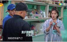 《亲爱的客栈》阚清子吃的手撕素肉是什么牌子