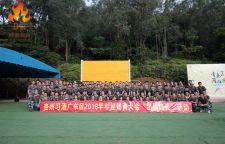 广东博灏教育之贵州习酒团队建设活动成功组织策划