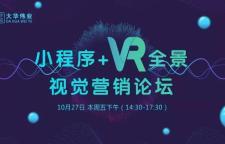 大华伟业邀您参加小程序+VR全景视觉营销论坛