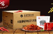 重庆火锅底料定制,冬天里的火