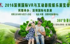五大亮点前瞻ASTV2016深圳国际电影展