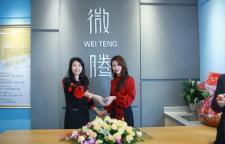 广州微滕生物科技有限公司盛大开业,携拳头品牌婴儿珍问世