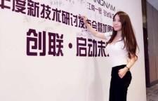 【江南一号】打造适合中国市场的美业培训