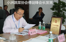 傅剑锋当选第三届小洲蔬菜协会会长发言稿