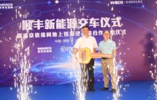 《深圳头条》南京依维柯新能源交车仪式圆满成功