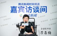 企业家专访 喜梅网络科技董事长李喜梅:新时代女性,拒绝被定义