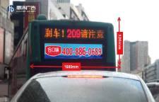 定制!深圳公交车车尾屏投放新推包时段套播方案