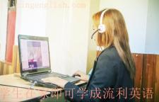 学生在家就可以学成流利的英语黎明英语在线教育