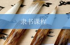 芜湖艺考书法培训机构哪家好 芜湖高考书法培训班有哪些详情请来电咨询