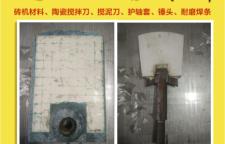 耐磨陶瓷搅泥刀产品介绍