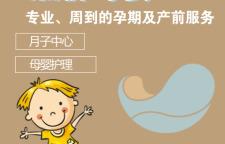 长乐豪华的月子护理公司品牌,环境舒适欢迎来扰