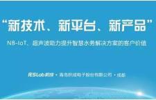 青岛积成NB-IoT、超声波系列水表四川商用发布