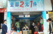 10元店的逆袭:一年300家店满库的成功之道