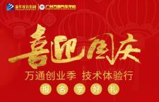 广州汽修学校哪家强万通汽修国庆新能源机电体验课免费领