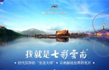 云南文旅地产的新名片——七彩云南·古滇名城,是怎么打造的?