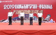 2019极速少年第三季韩国游学创造营山东赛区选拔仪式今日启动