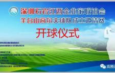 石岩江西企业家联谊会羊台山高尔夫球队成立邀请赛