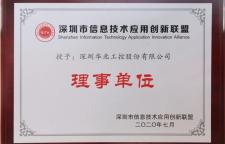 """喜讯!华北工控荣授""""深圳市信息技术应用创新联盟理事单位 """""""