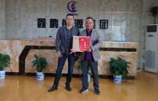 南京鑫鹏能源科技有限公司专业新能源推广