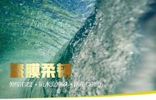 池塘循环流水养殖应用生态池漆开启流水槽跑道养鱼新模式