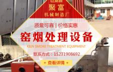 新型炭化窑烟处理设备净化效果彰显产品实力