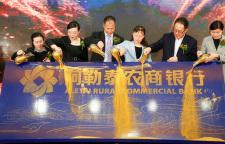 新疆卓越广告辉煌呈现阿勒泰农商银行开业揭牌仪式