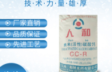 轻质碳酸钙的相关知识介绍