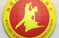 艺起抗疫,砥砺前行丨暨海珠区体育舞蹈协会成立一周年