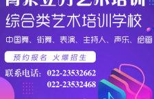 天津津南表演培训速成班,青果立方零基础速成