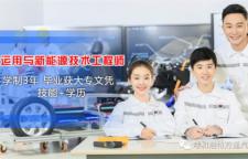 专业推荐—汽车运用与新能源技术工程师