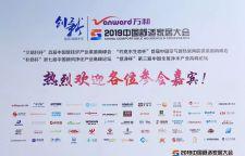 创新驱动 赋能未来 |德国威德曼亮相2019中国舒适家居大会