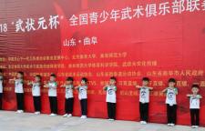 热烈祝贺济南精武大成13名武术队员惊艳全国武术俱乐部联赛