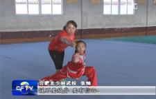 女孩子学武术选择文武学校合肥北少林学校打造新时代好少年张灿