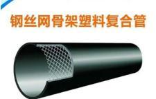 怎么选购钢丝网骨架塑料复合管,这些方法和技巧你需要知道
