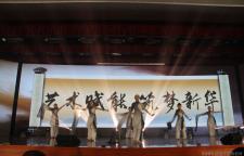 中国书画院安徽创培中心&新华艺术学院合作揭牌暨艺考特训营开营