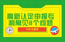 看深圳高新技术企业认定申请这些问题你了解多少?
