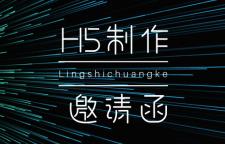 青岛H5制作