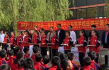 天津爱心人士岳鸣宇向家乡南和捐赠五所爱心图书馆