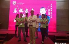 清远蜕变之旅学习分享会暨2018年广州青菜篮上半年员工大会
