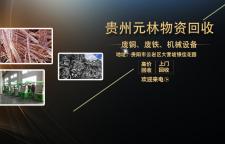 废铜回收首选【元林物资】