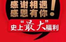 皇胶世家周年庆火爆活动 震撼来袭!