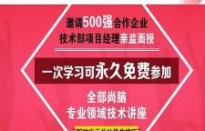 北京软件测试开发学校